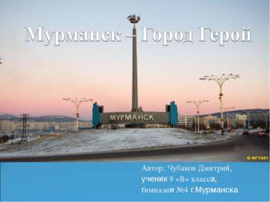 Автор: Чубаков Дмитрий, ученик 9 «В» класса, гимназии №4 г.Мурманска