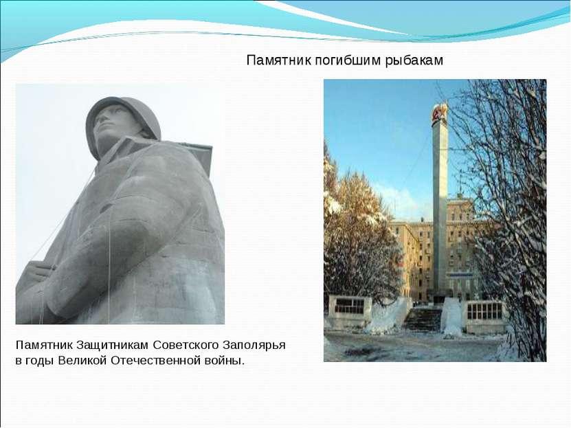 Памятник Защитникам Советского Заполярья в годы Великой Отечественной войны. ...