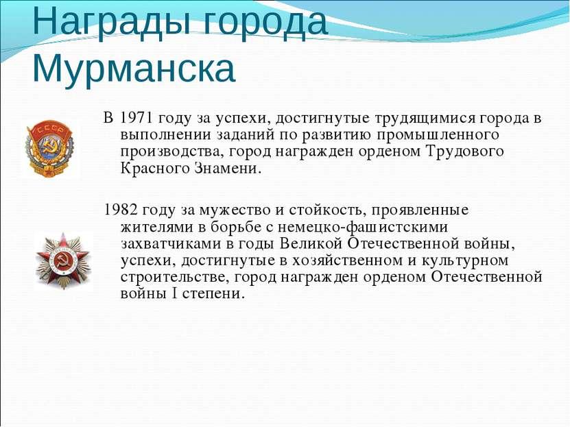 Награды города Мурманска В 1971 году за успехи, достигнутые трудящимися город...