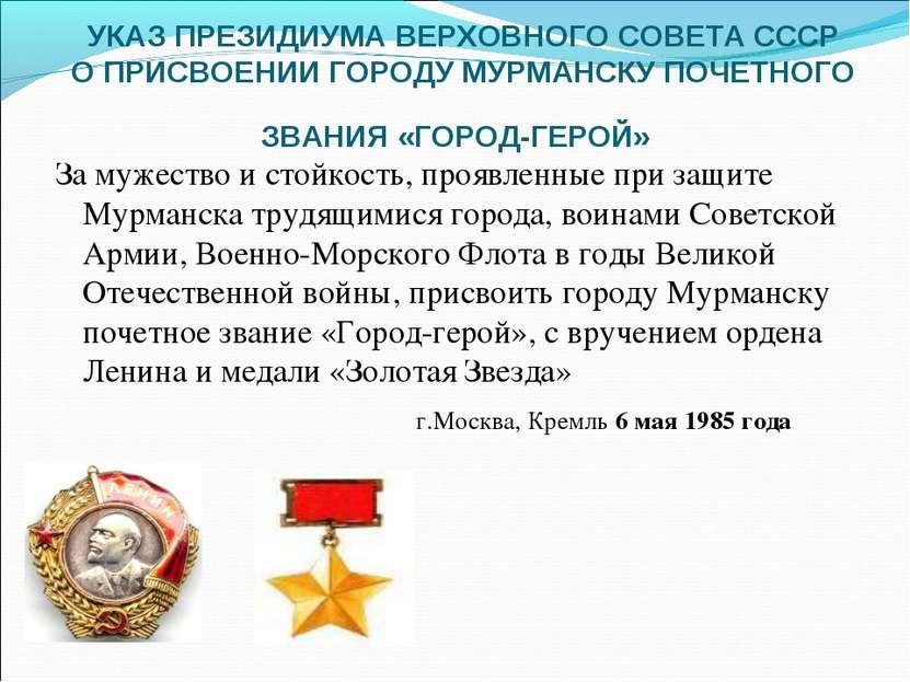 УКАЗ ПРЕЗИДИУМА ВЕРХОВНОГО СОВЕТА СССР О ПРИСВОЕНИИ ГОРОДУ МУРМАНСКУ ПОЧЕТНОГ...