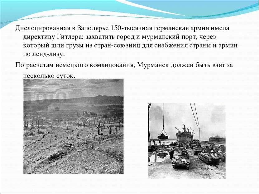 Дислоцированная в Заполярье 150-тысячная германская армия имела директиву Гит...