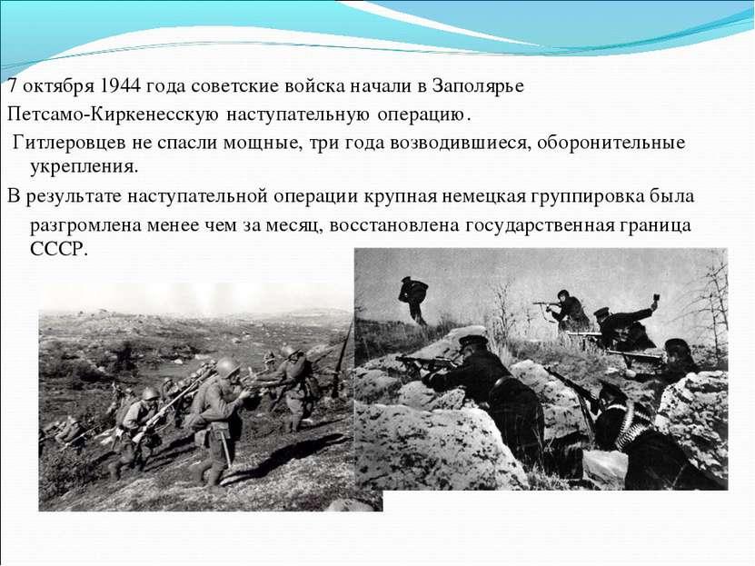 7 октября 1944 года советские войска начали в Заполярье Петсамо-Киркенесскую ...