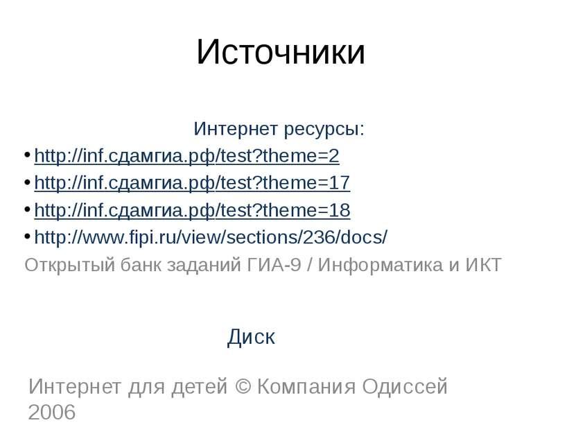 Источники Интернет ресурсы: http://inf.сдамгиа.рф/test?theme=2 http://inf.сда...