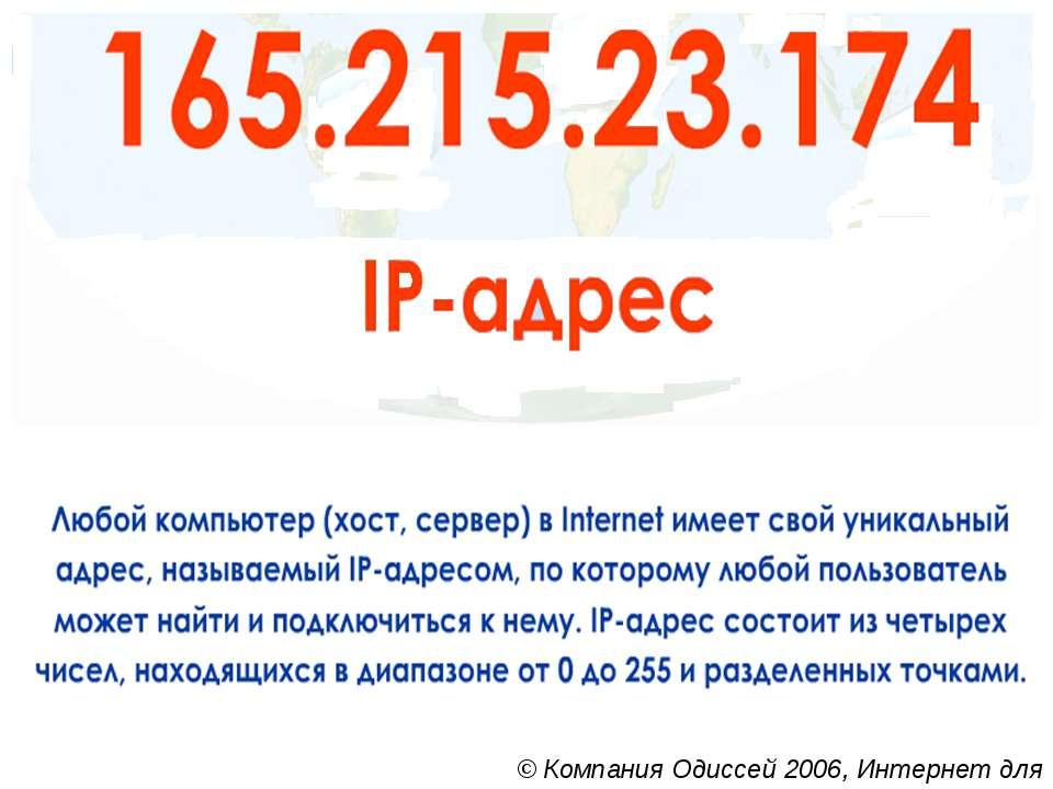 © Компания Одиссей 2006, Интернет для детей