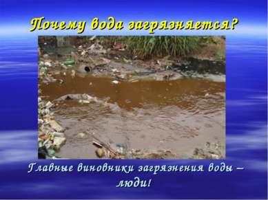 Почему вода загрязняется? Главные виновники загрязнения воды – люди!