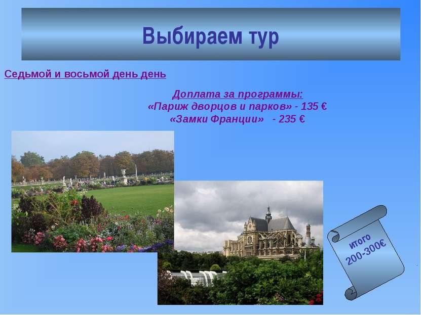Выбираем тур Седьмой и восьмой день день Доплата за программы: «Париж дворцов...