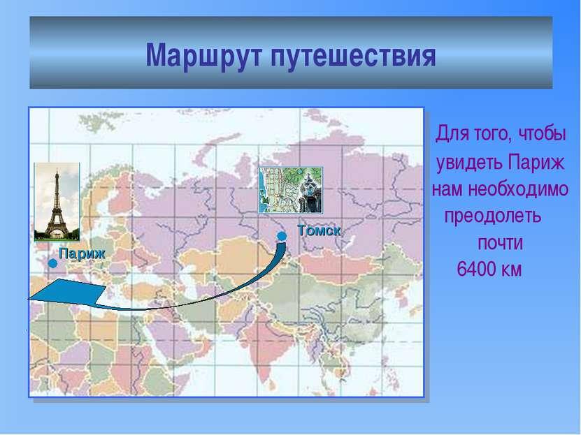 Маршрут путешествия Томск Для того, чтобы увидеть Париж нам необходимо преодо...