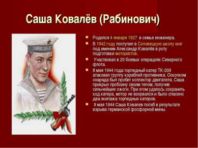Саша Ковалёв (Рабинович) Родился 4 января 1927 в семье инженера. В 1942 году ...