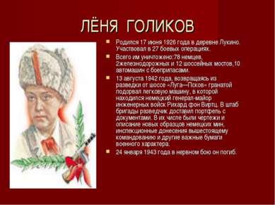 ЛЁНЯ ГОЛИКОВ Родился 17 июня 1926 года в деревне Лукино. Участвовал в 27 боев...