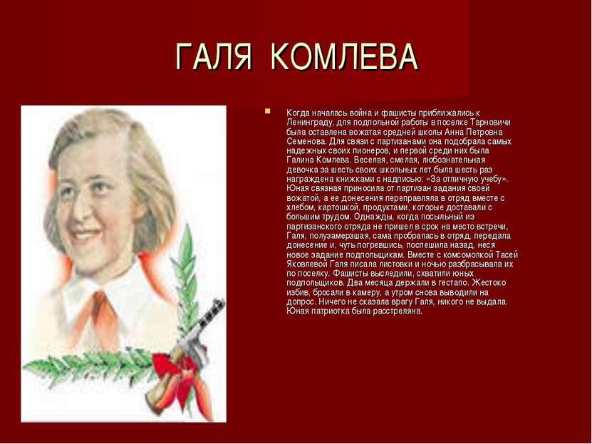 ГАЛЯ КОМЛЕВА Когда началась война и фашисты приближались к Ленинграду, для по...