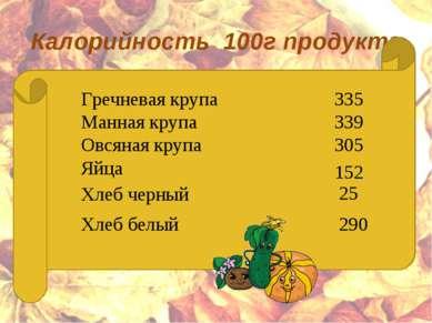 Калорийность 100г продукта   Гречневая крупа 335 Манная крупа 339 Овсяная к...