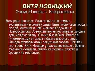 ВИТЯ НОВИЦКИЙ Ученик 21 школы г. Новороссийска. Витя рано осиротел. Родителей...