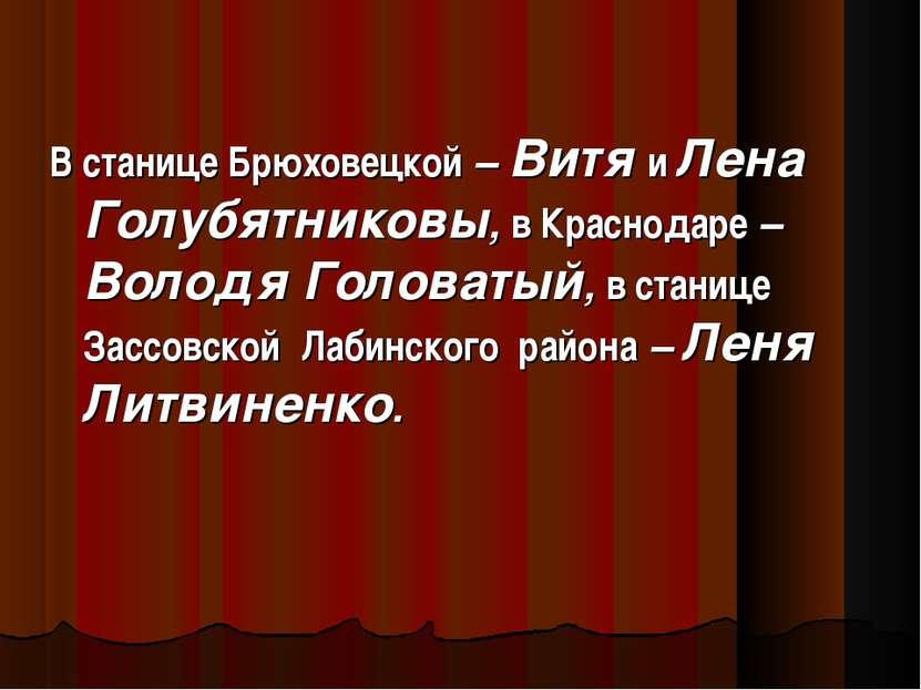 В станице Брюховецкой – Витя и Лена Голубятниковы, в Краснодаре –Володя Голов...