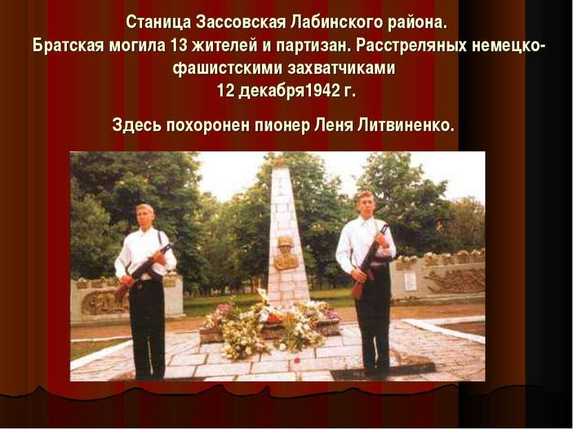 Станица Зассовская Лабинского района. Братская могила 13 жителей и партизан. ...