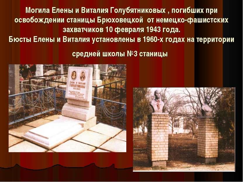 Могила Елены и Виталия Голубятниковых , погибших при освобождении станицы Брю...