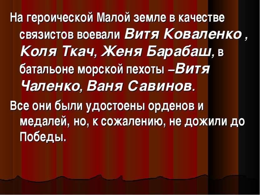 На героической Малой земле в качестве связистов воевали Витя Коваленко , Коля...