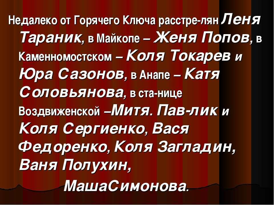 Недалеко от Горячего Ключа расстре-лян Леня Тараник, в Майкопе – Женя Попов, ...