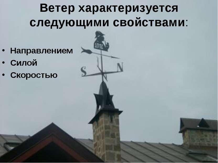 Ветер характеризуется следующими свойствами: Направлением Силой Скоростью