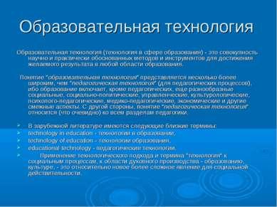 Образовательная технология Образовательная технология (технология в сфере обр...