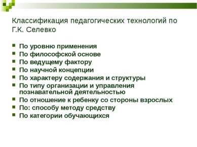 Классификация педагогических технологий по Г.К. Селевко По уровню применения ...