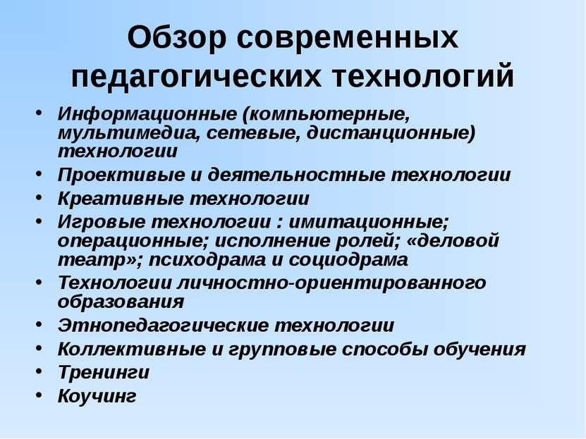 Обзор современных педагогических технологий Информационные (компьютерные, мул...
