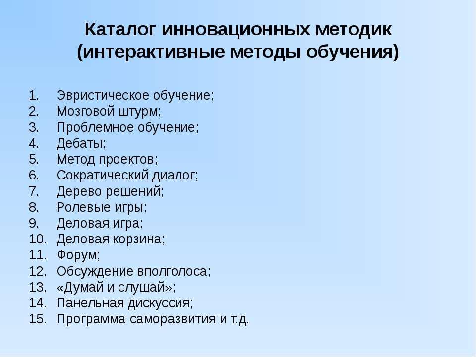 Каталог инновационных методик (интерактивные методы обучения) Эвристическое о...