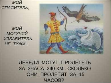 ТЫ, ЦАРЕВИЧ, МОЙ СПАСИТЕЛЬ, МОЙ МОГУЧИЙ ИЗБАВИТЕЛЬ. НЕ ТУЖИ… ЛЕБЕДИ МОГУТ ПРО...