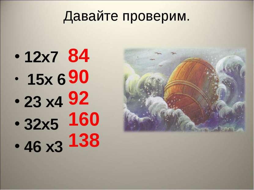 Давайте проверим. 12х7 15х 6 23 х4 32х5 46 х3 84 90 92 160 138