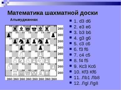 1. d3 d6 2. е3 е6 3. bЗ b6 4. g3 g6 5. с3 с6 6. f3 f6 7. c4 c5 8. f4 f5 9. Кc...