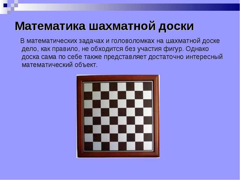 Математика шахматной доски В математических задачах и головоломках на шахматн...