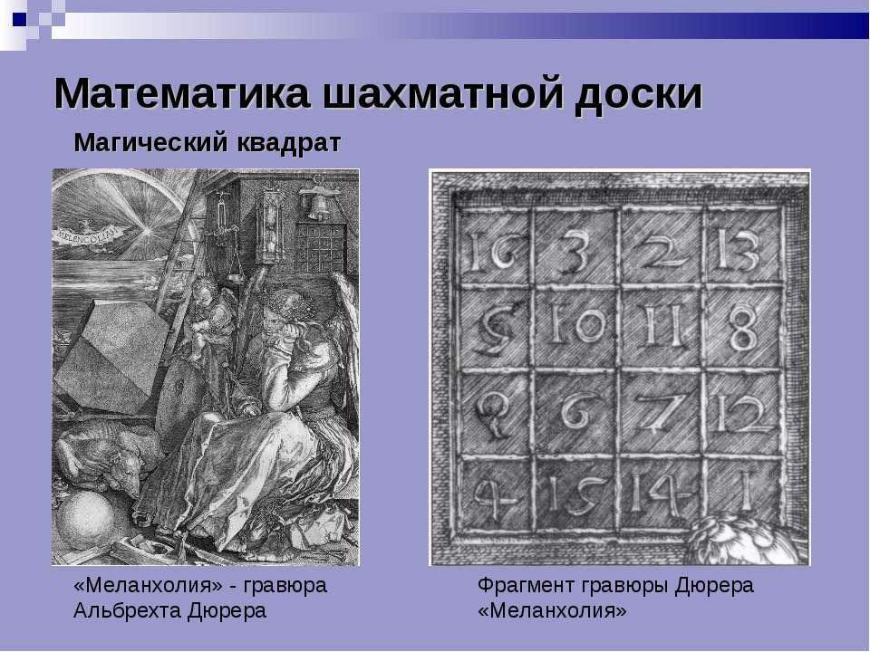 Математика шахматной доски Магический квадрат «Меланхолия» - гравюра Альбрехт...