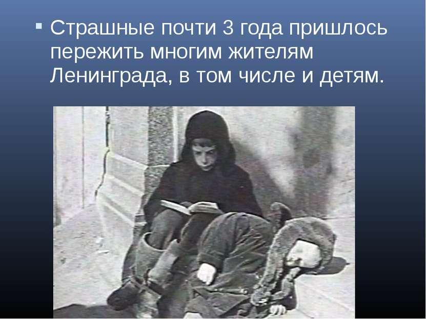 Страшные почти 3 года пришлось пережить многим жителям Ленинграда, в том числ...