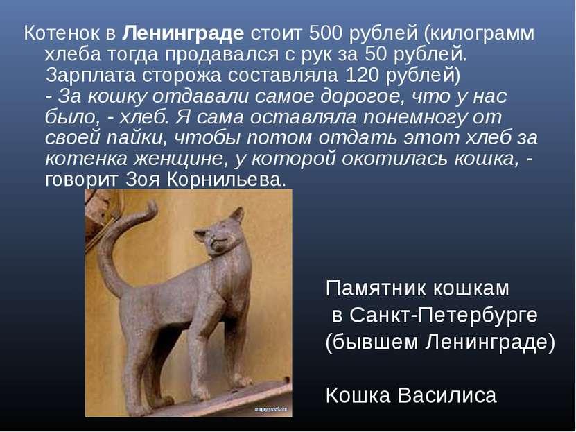 Котенок в Ленинграде стоит 500 рублей (килограмм хлеба тогда продавался с рук...