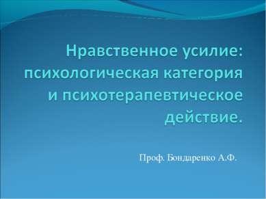 Проф. Бондаренко А.Ф.