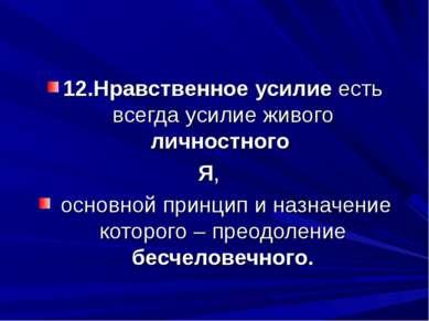 12.Нравственное усилие есть всегда усилие живого личностного Я, основной прин...