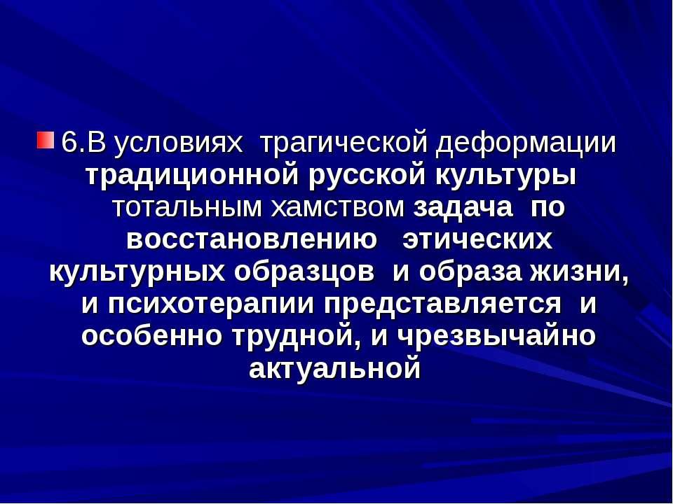 6.В условиях трагической деформации традиционной русской культуры тотальным х...