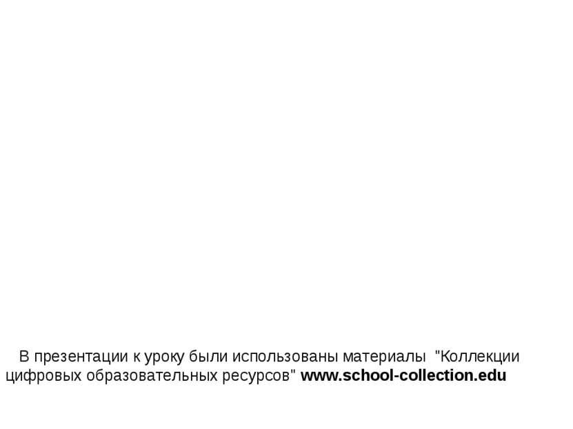"""В презентации к уроку были использованы материалы """"Коллекции цифровых образов..."""