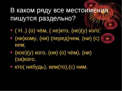 В каком ряду все местоимения пишутся раздельно? ( Н..) (о) чём, ( не)кто, (не...