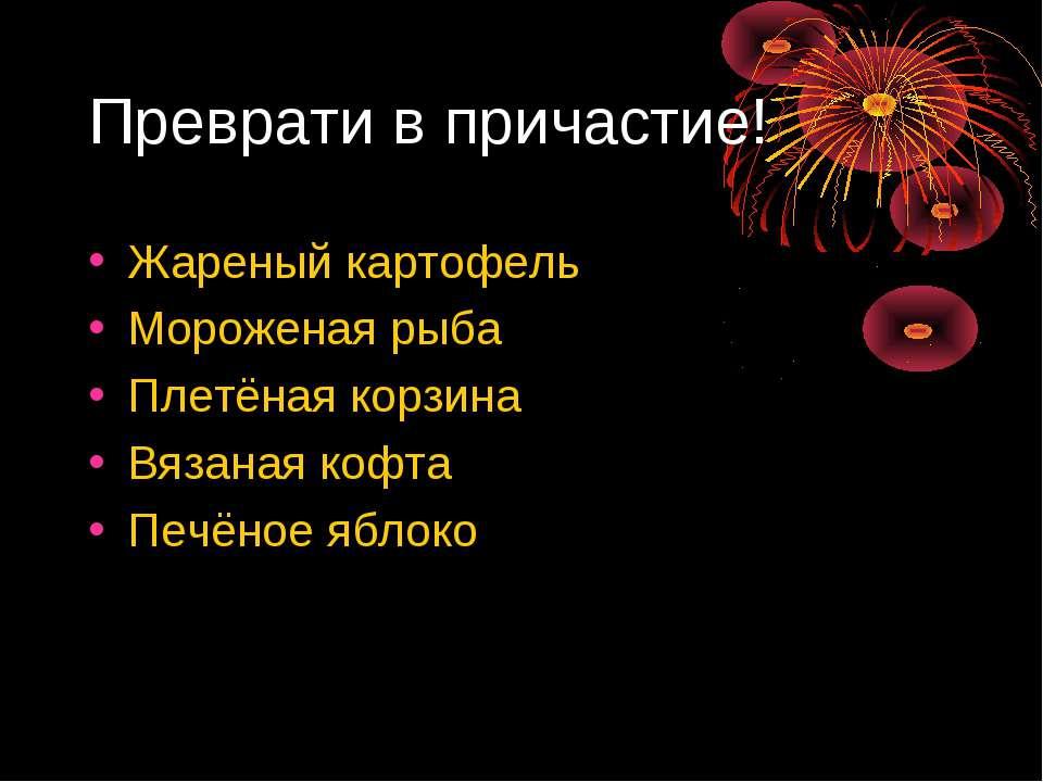 Преврати в причастие! Жареный картофель Мороженая рыба Плетёная корзина Вязан...