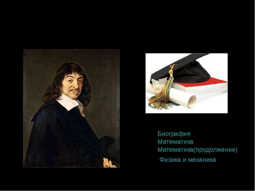 Рене Дека рт (31 марта 1596, Лаэ (провинция Турень)— 11 февраля 1650, Стокго...