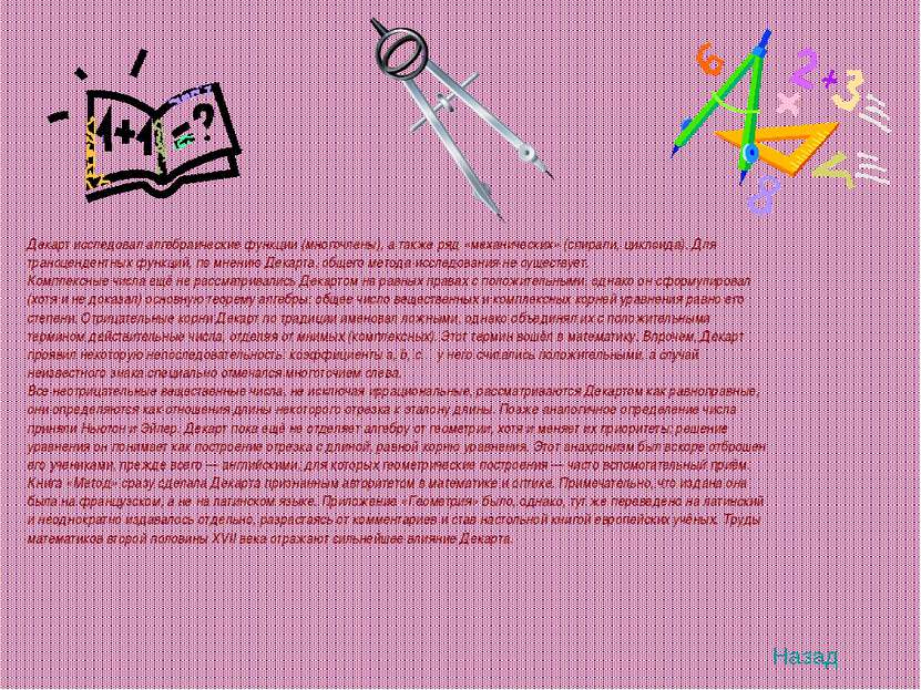 Декарт исследовал алгебраические функции (многочлены), а также ряд «механичес...