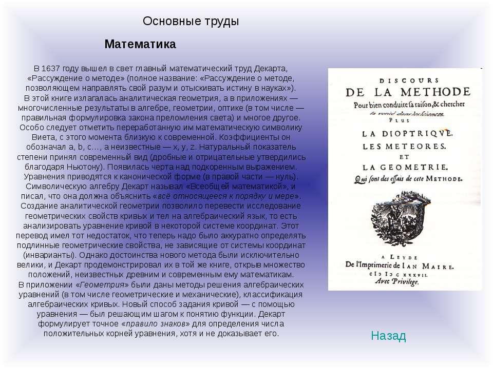 В 1637 году вышел в свет главный математический труд Декарта, «Рассуждение о ...