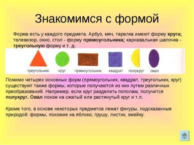 Знакомимся с формой Помимо четырех основных форм (прямоугольник, квадрат, тре...