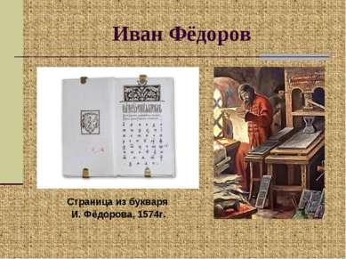Иван Фёдоров Страница из букваря И. Фёдорова, 1574г.