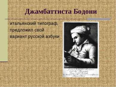 Джамбаттиста Бодони итальянский типограф, предложил свой вариант русской азбуки