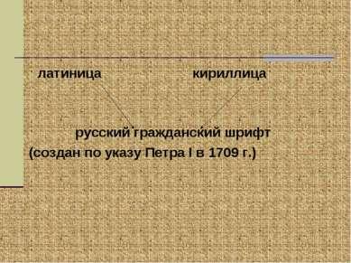 латиница кириллица русский гражданский шрифт (создан по указу Петра I в 1709 г.)