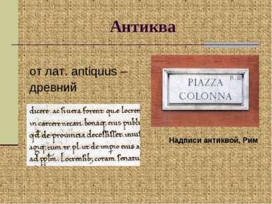 Антиква от лат. antiquus – древний Надписи антиквой, Рим