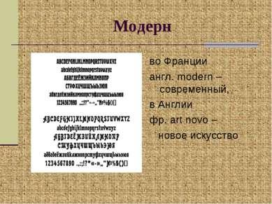 Модерн во Франции англ. modern – современный, в Англии фр. art novo – новое и...
