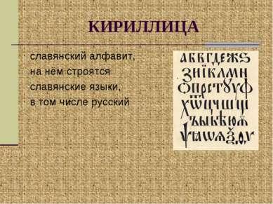 КИРИЛЛИЦА славянский алфавит, на нём строятся славянские языки, в том числе р...