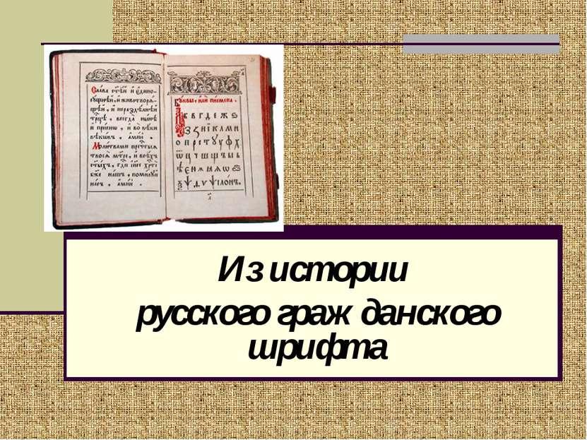 Из истории русского гражданского шрифта
